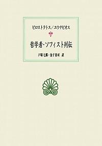 哲学者・ソフィスト列伝