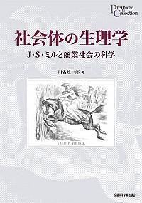 J・S・ミルと商業社会の科学社会体の生理学