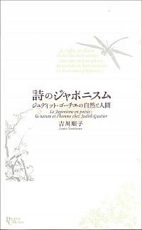 ジュディット・ゴーチエの自然と人間詩のジャポニスム