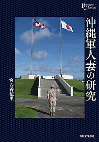 沖縄軍人妻の研究
