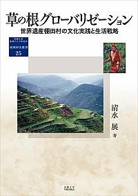 世界遺産棚田村の文化実践と生活戦略草の根グローバリゼーション