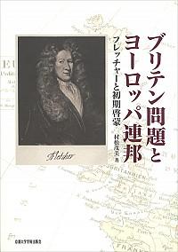 フレッチャーと初期啓蒙ブリテン問題とヨーロッパ連邦
