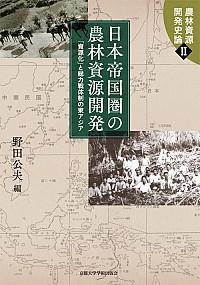「資源化」と総力戦体制の東アジア日本帝国圏の農林資源開発