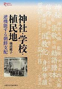 逆機能する朝鮮支配神社・学校・植民地