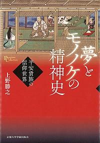 平安貴族の信仰世界夢とモノノケの精神史
