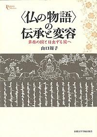 草原の国と日出ずる国へ〈仏の物語〉の伝承と変容