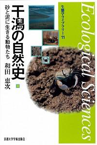 砂と泥に生きる動物たち干潟の自然史
