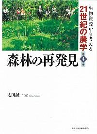 森林の再発見