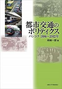 バンコク1886~2012年都市交通のポリティクス
