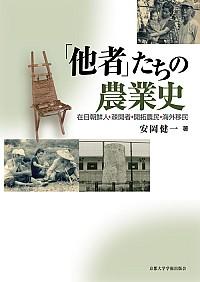 在日朝鮮人・疎開者・開拓農民・海外移民「他者」たちの農業史