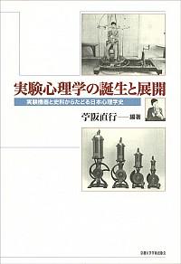 実験機器と史料からたどる日本心理学史実験心理学の誕生と展開