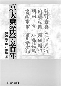京大東洋学の百年