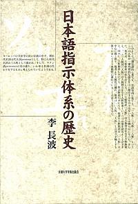 日本語指示体系の歴史
