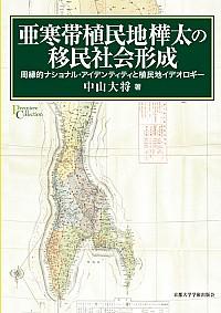 周縁的ナショナル・アイデンティティと植民地イデオロギー亜寒帯植民地樺太の移民社会形成