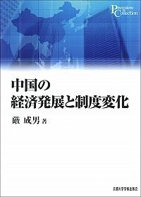 中国の経済発展と制度変化