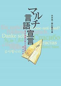 なぜ英語以外の外国語を学ぶのかマルチ言語宣言
