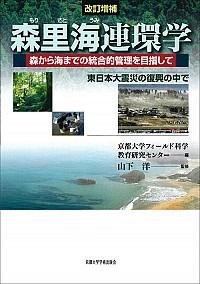 森から海までの統合的管理を目指して[改訂増補] 森里海連環学