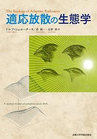 適応放散の生態学