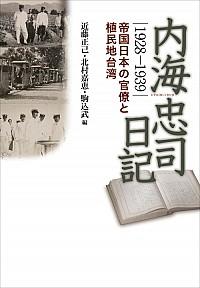 帝国日本の官僚と植民地台湾内海忠司日記1928〜1939