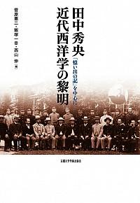 田中秀央 近代西洋学の黎明