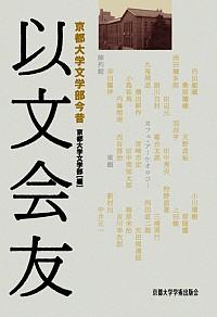 京都大学文学部今昔以文会友
