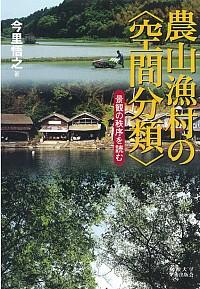 景観の秩序を読む農山漁村の〈空間分類〉
