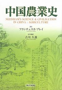 中国農業史