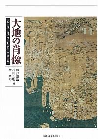 絵図・地図が語る世界大地の肖像