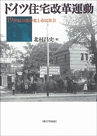 19世紀の都市化と市民社会ドイツ住宅改革運動