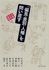 京都大学講義「偏見・差別・人権」を問い直す