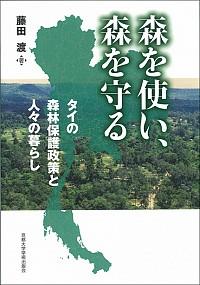 タイの森林保護政策と人々の暮らし森を使い,森を守る