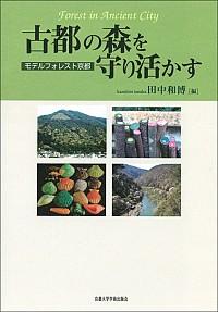 モデルフォレスト京都古都の森を守り活かす