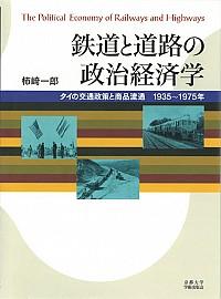 タイの交通政策と商品流通1935〜1975年鉄道と道路の政治経済学