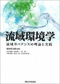 流域ガバナンスの理論と実践流域環境学