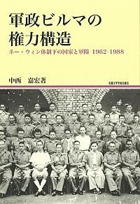 ネー・ウィン体制下の国家と軍隊1962-1988軍政ビルマの権力構造