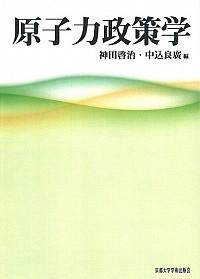 原子力政策学