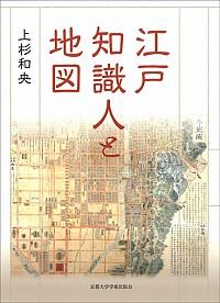 江戸知識人と地図