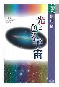 光と色の宇宙