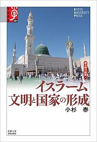 イスラーム  文明と国家の形成