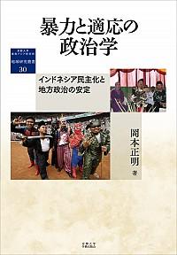 インドネシア民主化と地方政治の安定暴力と適応の政治学