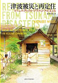 コミュニティのレジリエンスを支える津波被災と再定住