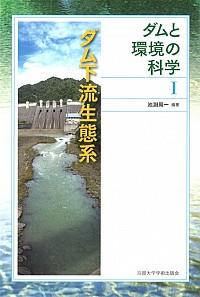ダム下流生態系