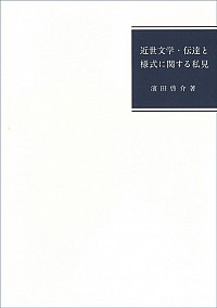 近世文学・伝達と様式に関する私見