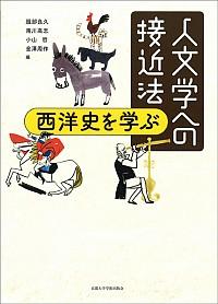 西洋史を学ぶ人文学への接近法