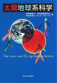 太陽地球系科学
