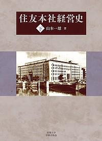 住友本社経営史(下)