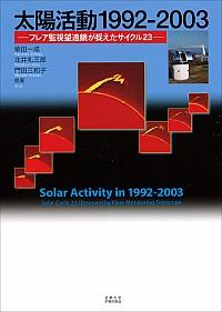 フレア監視望遠鏡が捉えたサイクル23/Solar Cycle 23 Observed with Flare Monitoring Telescope 太陽活動1992-2003/Solar Activity  in 1992-2003