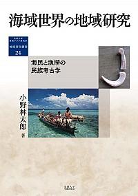 海域世界の地域研究