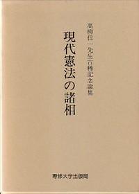 高柳信一先生古稀記念論集現代憲法の諸相