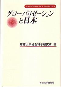 グローバリゼーションと日本
